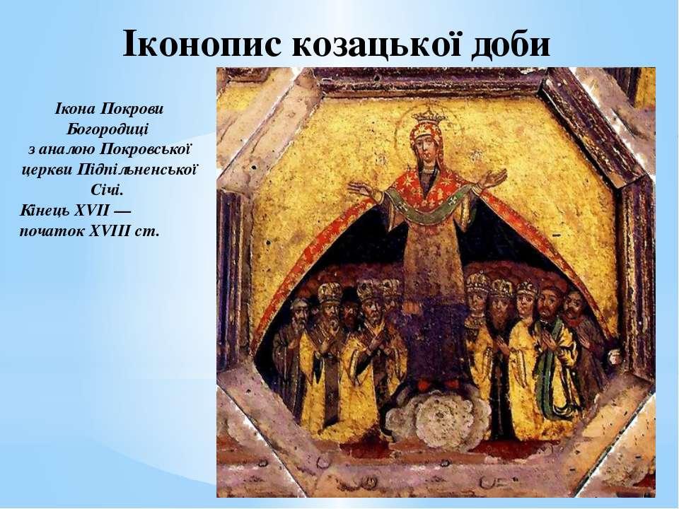 Іконопис козацької доби Ікона Покрови Богородиці з аналою Покровської церкви ...