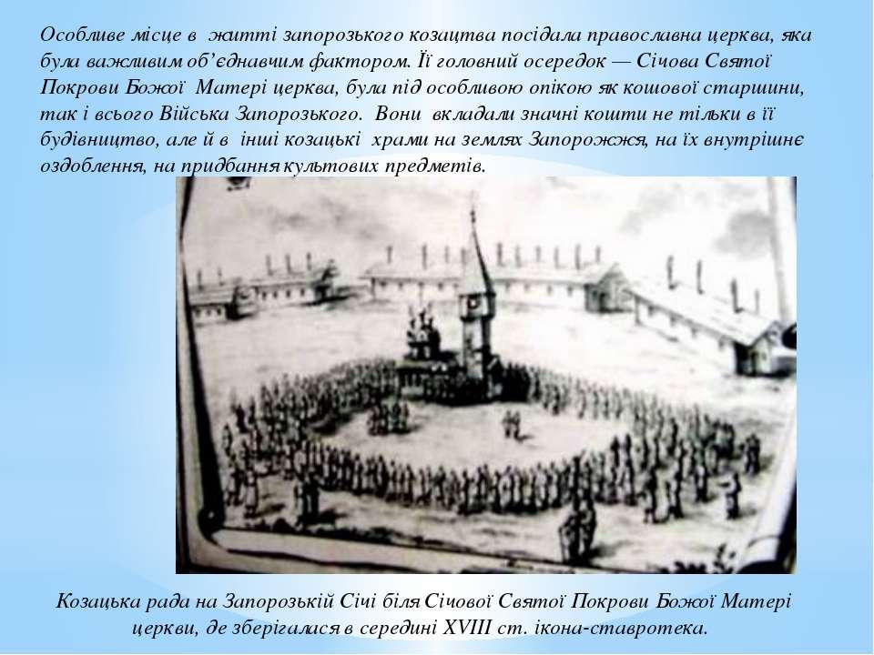 Особливе місце в житті запорозького козацтва посідала православна церква, як...