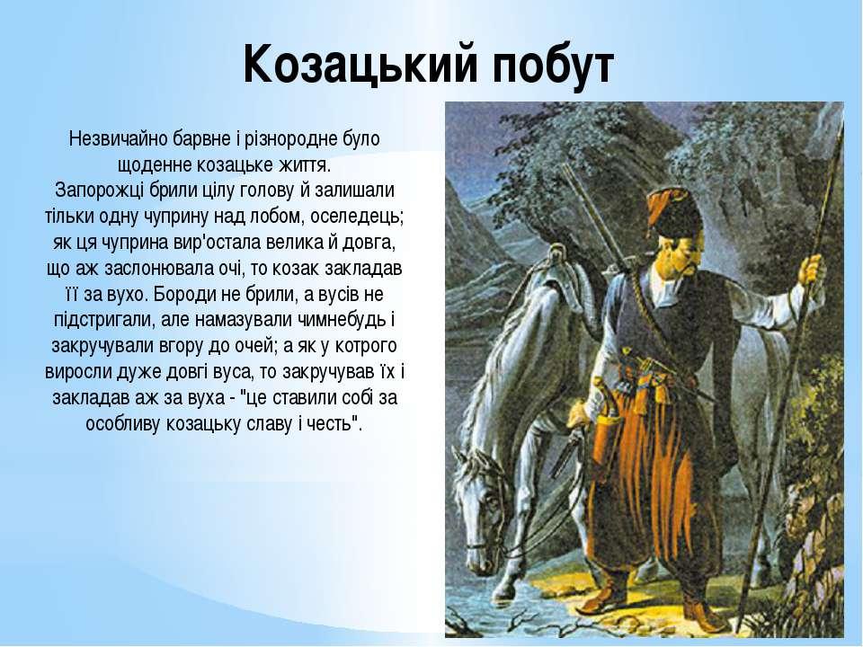 Козацький побут Незвичайно барвне і різнородне було щоденне козацьке життя. З...