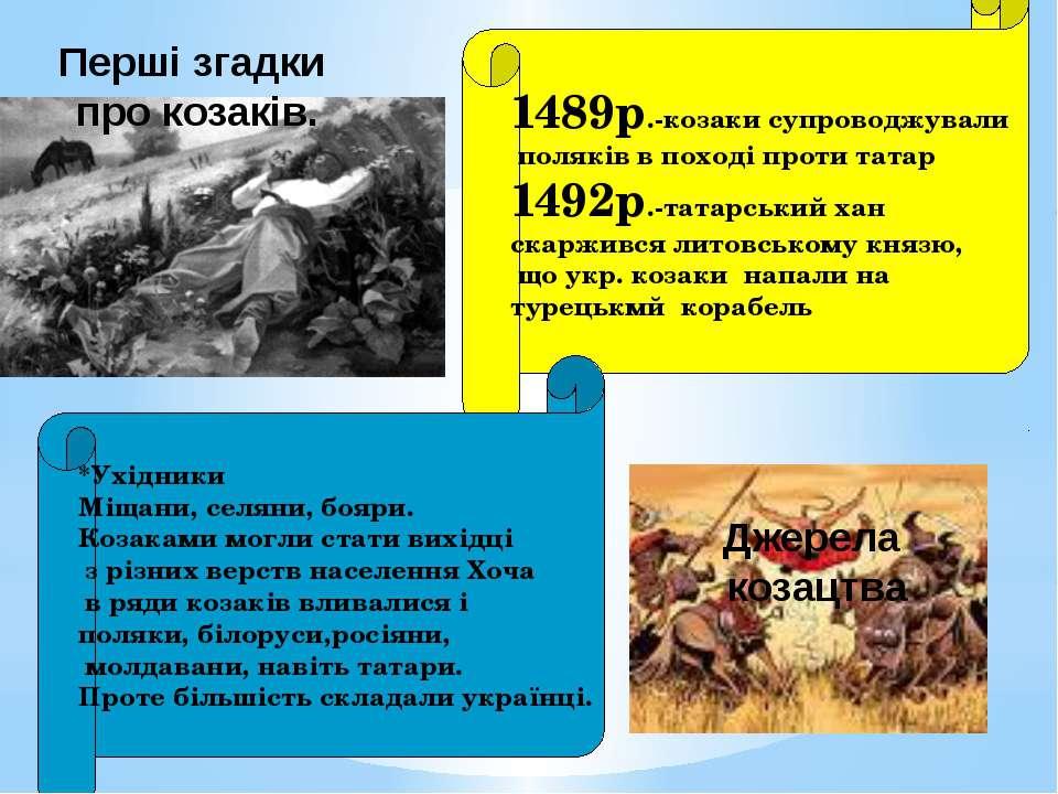 1489р.-козаки супроводжували поляків в поході проти татар 1492р.-татарський х...