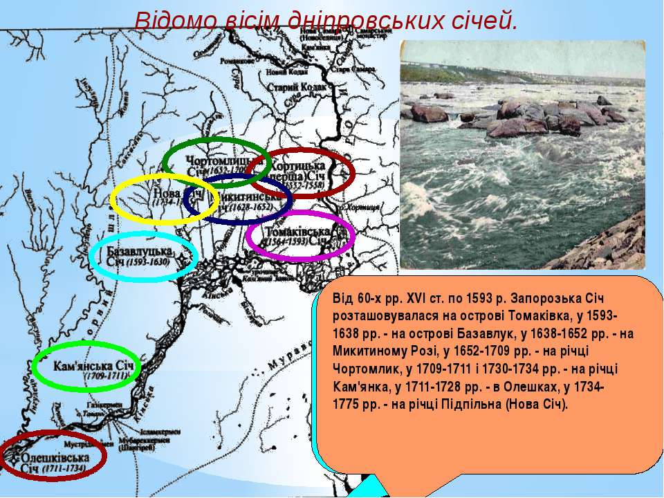 Перша розташовувалася на острові Мала Хортиця (нині на території міста Запорі...