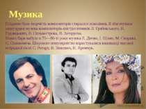 Музика Плідною була творчість композиторів старшого покоління, її збагачувала...