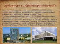 Архітектура та образотворче мистецтво Серед громадських споруд 70-х років худ...