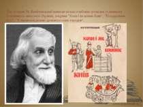 Так, історик М. Брайчевський написав кілька глибоких розвідок із давнього іст...
