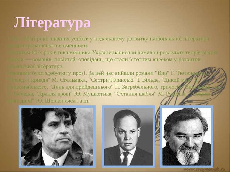 Література У 60—80-ті роки значних успіхів у подальшому розвитку національної...