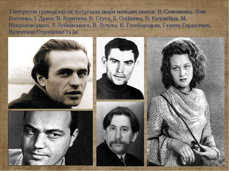 З інтересом громадськість зустрічала твори молодих поетів: В. Симоненка, Ліни...