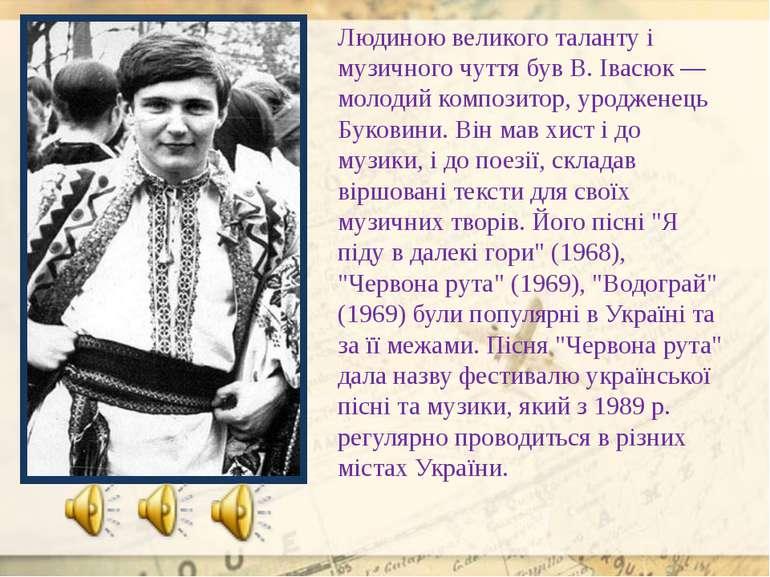 Людиною великого таланту і музичного чуття був В. Івасюк — молодий композитор...