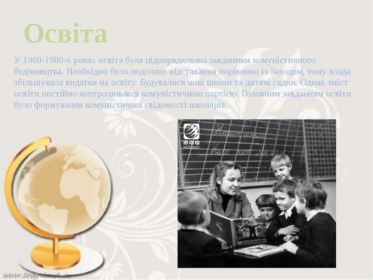 Освіта У 1960-1980-х роках освіта була підпорядкована завданням комуністичног...