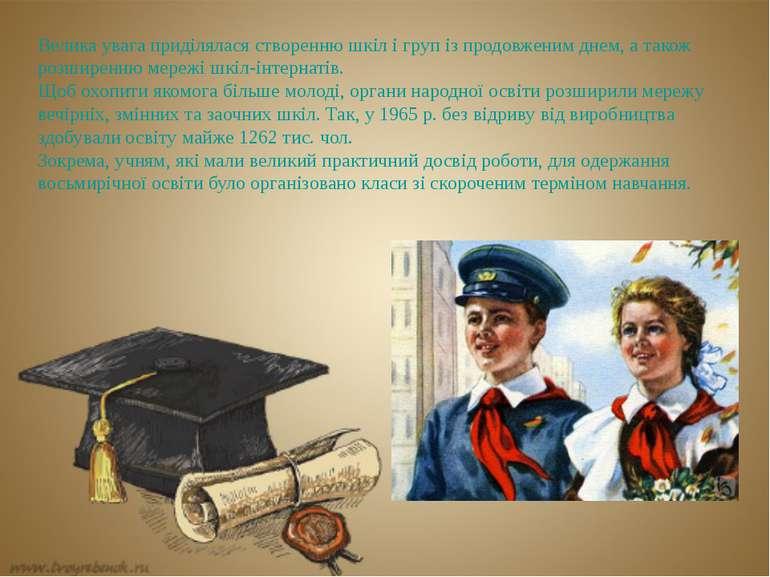 Велика увага приділялася створенню шкіл і груп із продовженим днем, а також р...
