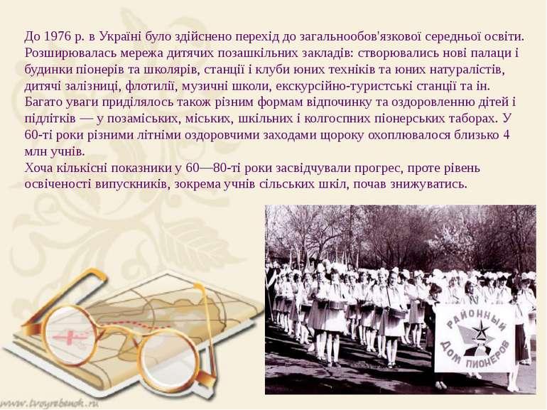 До 1976 р. в Україні було здійснено перехід до загальнообов'язкової середньої...