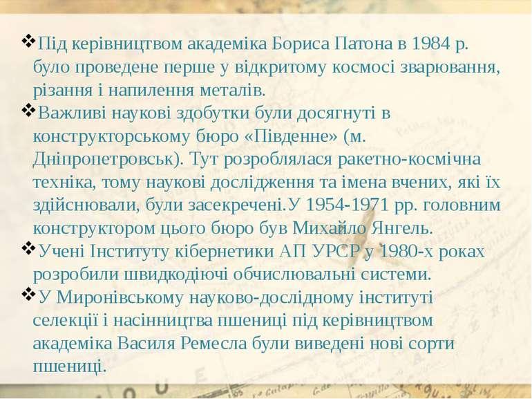 Під керівництвом академіка Бориса Патона в 1984 р. було проведене перше у від...