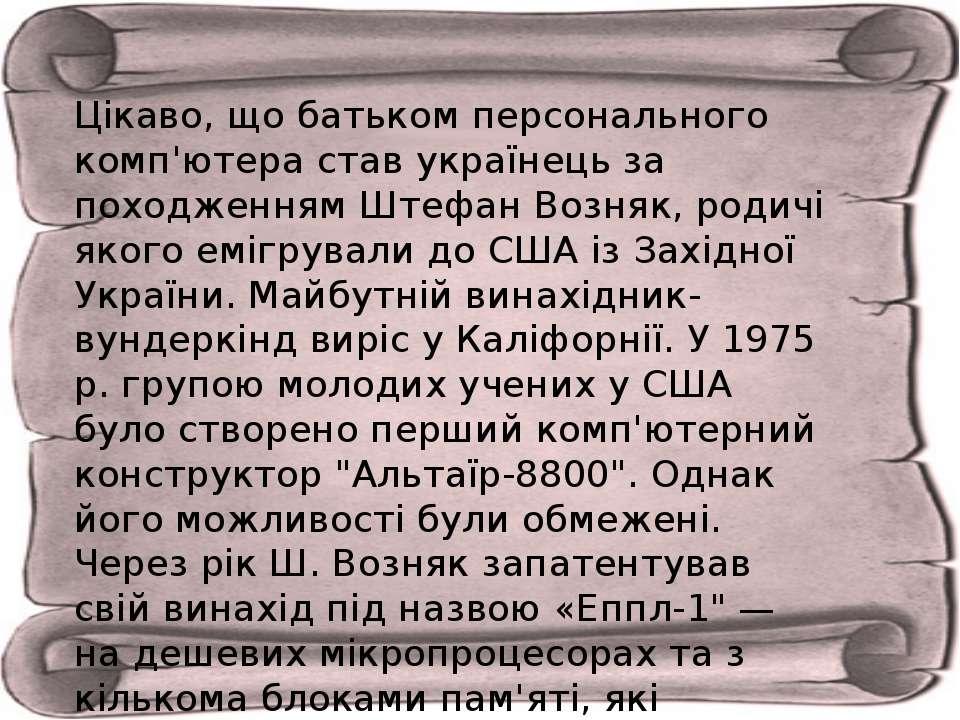 Цікаво, що батьком персонального комп'ютера став українець за походженням Ште...