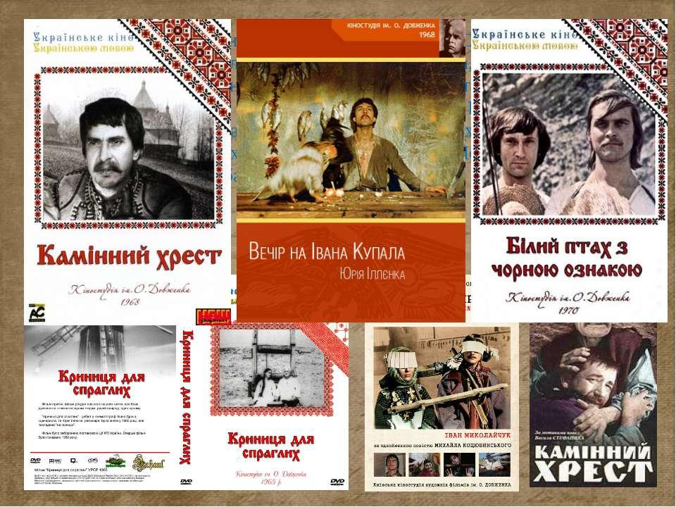 Визначним явищем українського кіно стала творчість С. Параджанова, Ю. Іллєнка...
