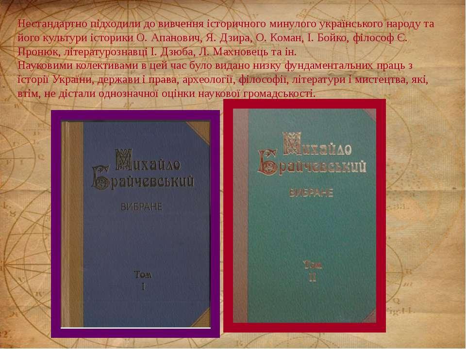 Нестандартно підходили до вивчення історичного минулого українського народу т...