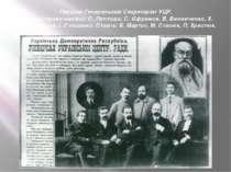 Перший Генеральний Секретаріат УЦР. Сидять(справа наліво): С. Петлюра, С. Єфр...