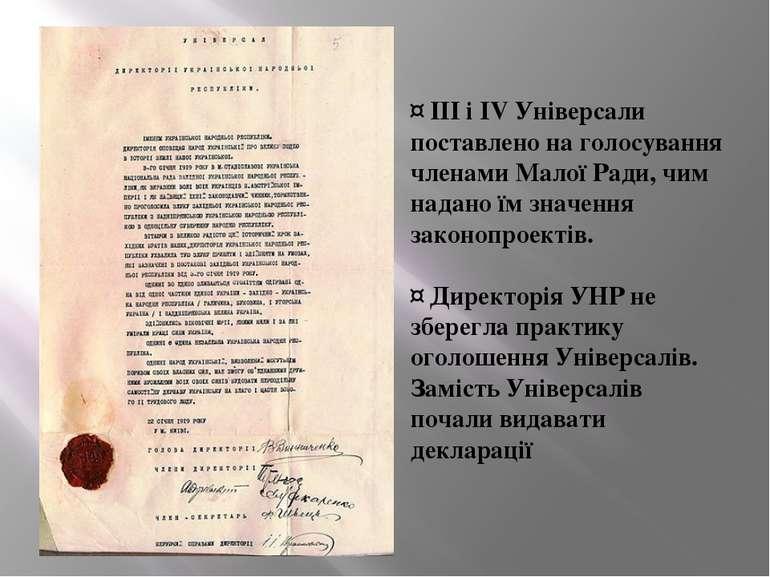 ¤ III і IV Універсали поставлено на голосування членами Малої Ради, чим надан...