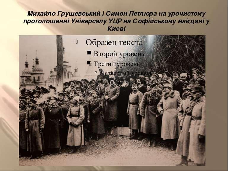 Михайло Грушевський і Симон Петлюра на урочистому проголошенні Універсалу УЦР...