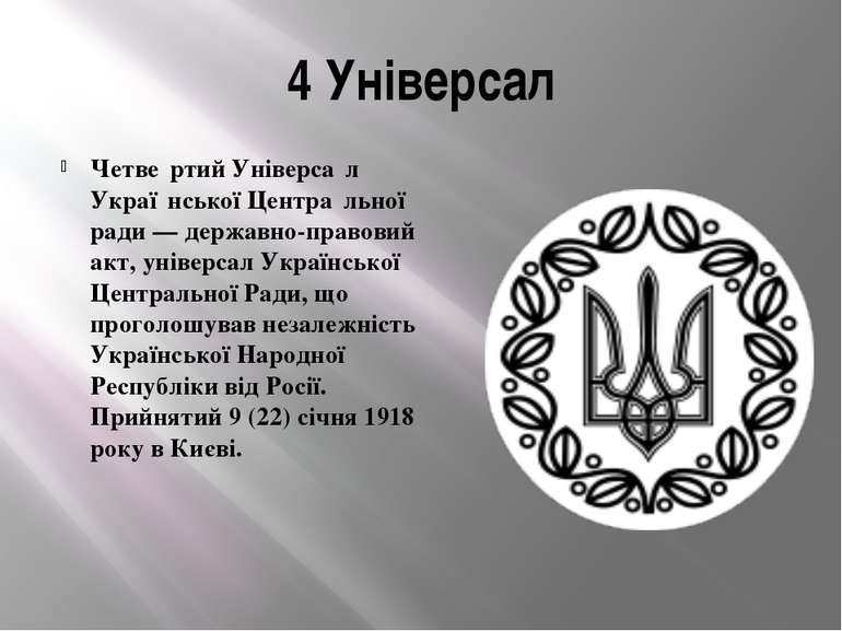 4 Універсал Четве ртий Універса л Украї нської Центра льної ради — державно-п...