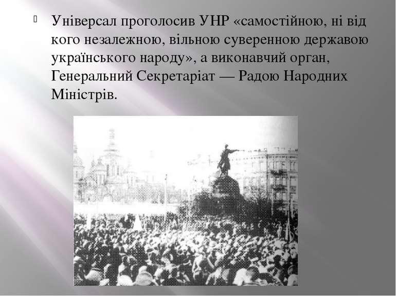 Універсал проголосив УНР «самостійною, ні від кого незалежною, вільною сувере...