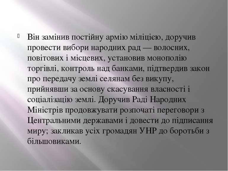 Він замінив постійну армію міліцією, доручив провести вибори народних рад — в...