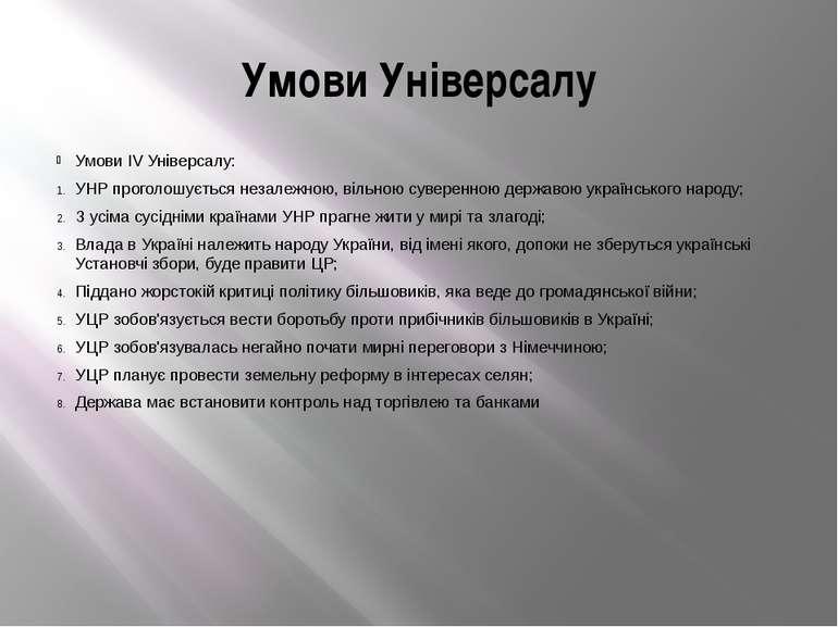Умови Універсалу Умови IV Універсалу: УНР проголошується незалежною, вільною ...