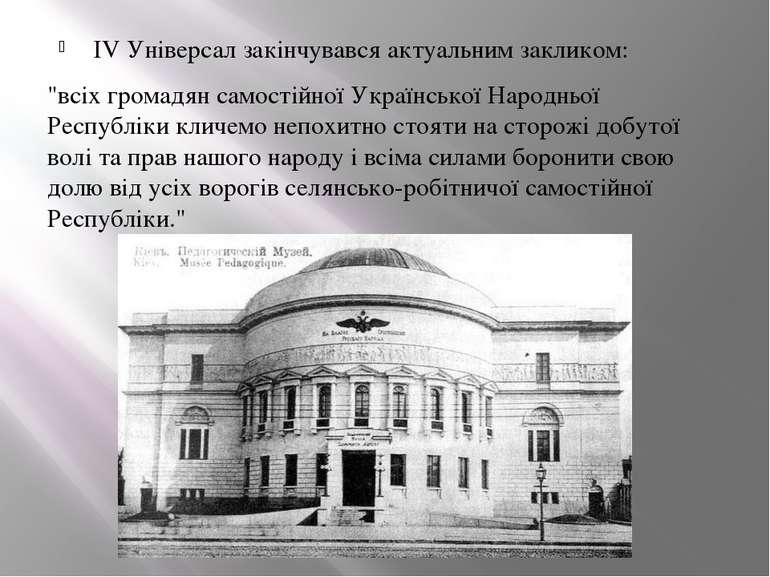 """IV Універсал закінчувався актуальним закликом: """"всіх громадян самостійної Укр..."""