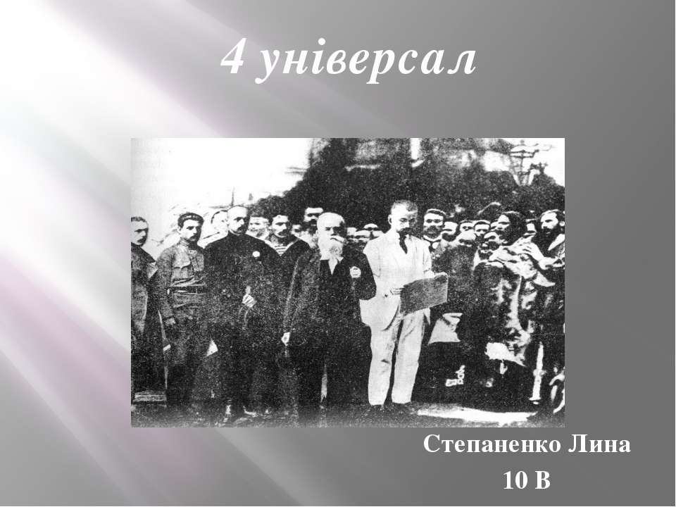 Степаненко Лина 10 В 4 універсал