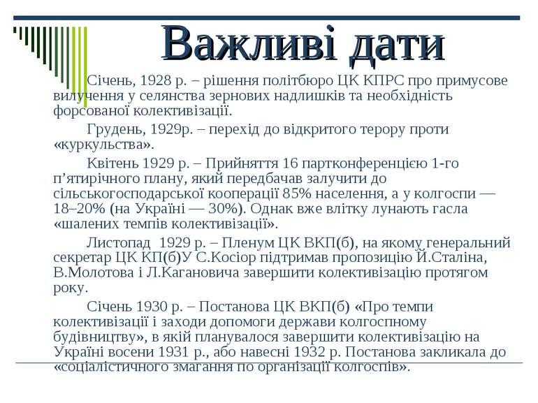Важливі дати Січень, 1928 р. – рішення політбюро ЦК КПРС про примусове вилуче...