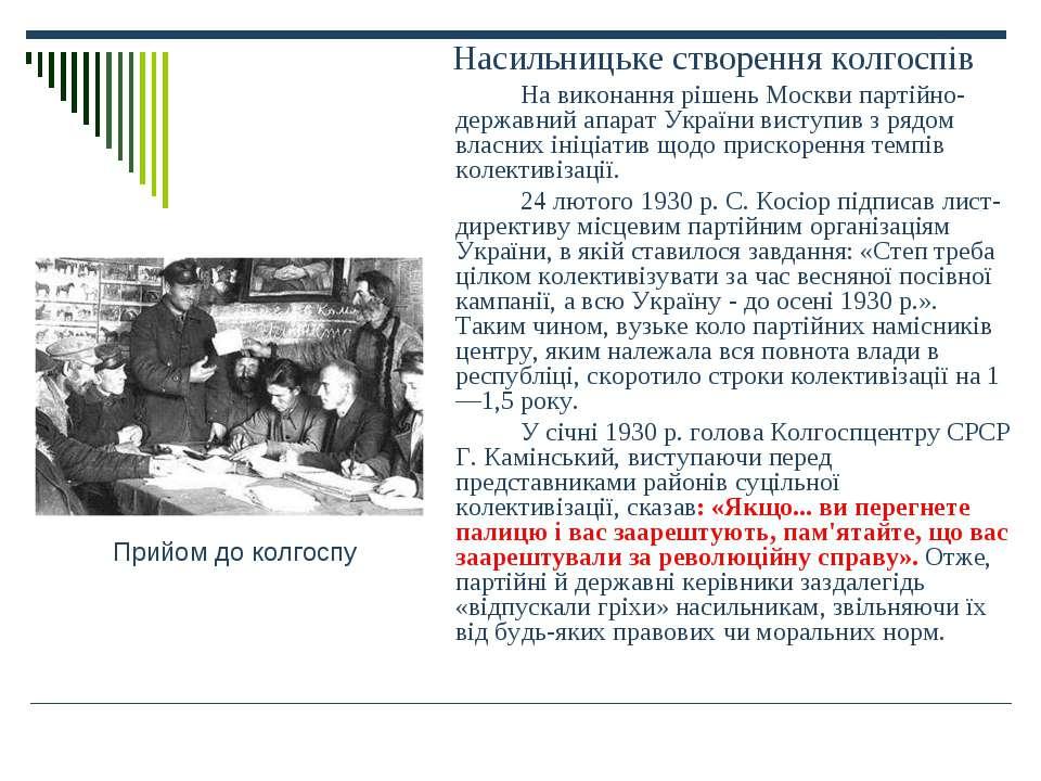 Насильницьке створення колгоспів На виконання рішень Москви партійно-державни...