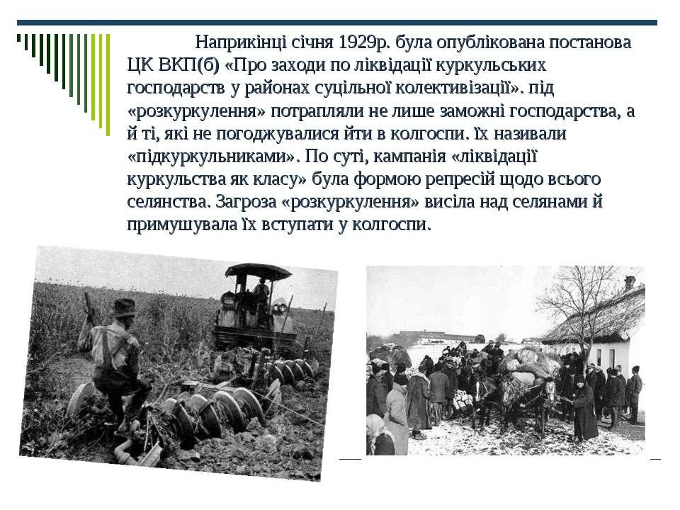 Наприкінці січня 1929р. була опублікована постанова ЦК ВКП(б) «Про заходи по ...