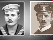 Петро Шмідт служив на крейсері «Очаків» Григорій Вакуленчук