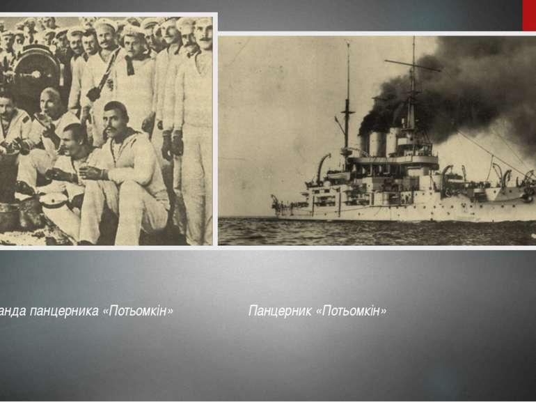 Команда панцерника «Потьомкін» Панцерник «Потьомкін»