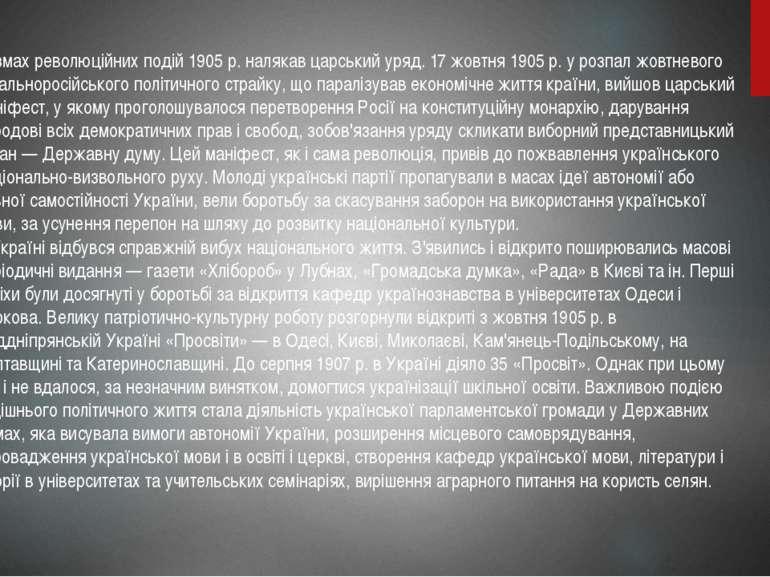 Розмах революційних подій 1905 р. налякав царський уряд. 17 жовтня 1905 р. у ...