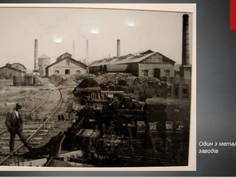 Один з металургійних заводів