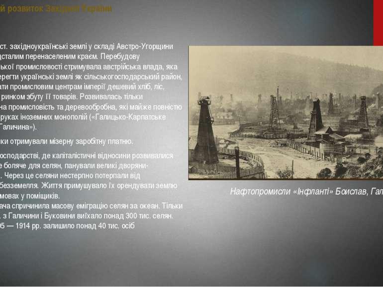 Економічний розвиток Західної України На початку XX ст. західноукраїнські зем...