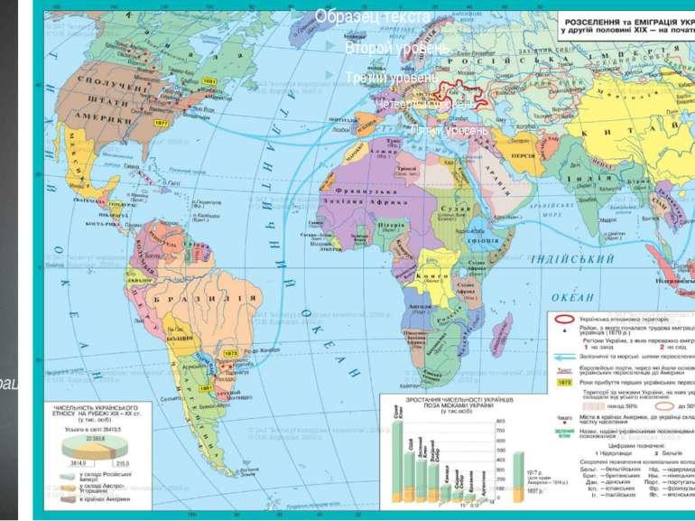 Карта еміграції українців