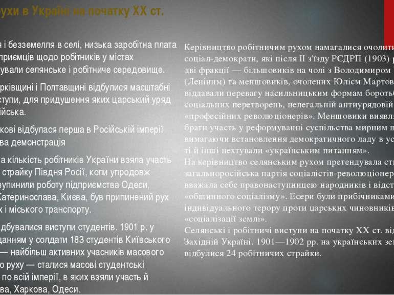 Соціальні рухи в Україні на початку XX ст. Малоземелля і безземелля в селі, н...
