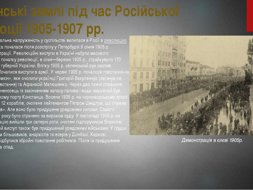 Українські землі під час Російської революції 1905-1907 рр. Соціальна і наці...