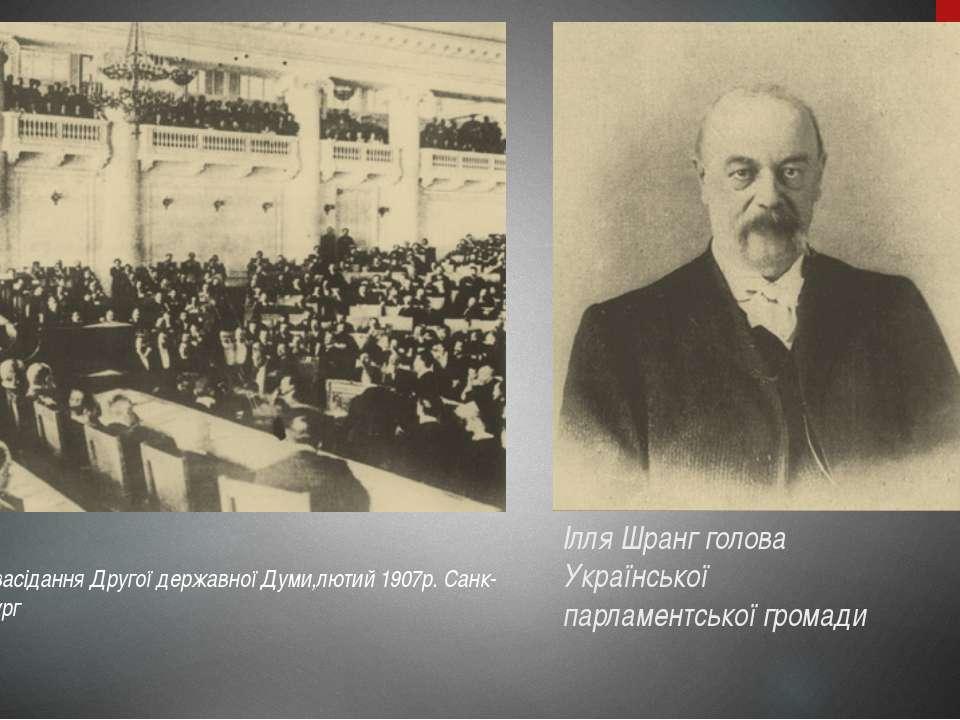 Ілля Шранг голова Української парламентської громади Перше засідання Другої д...