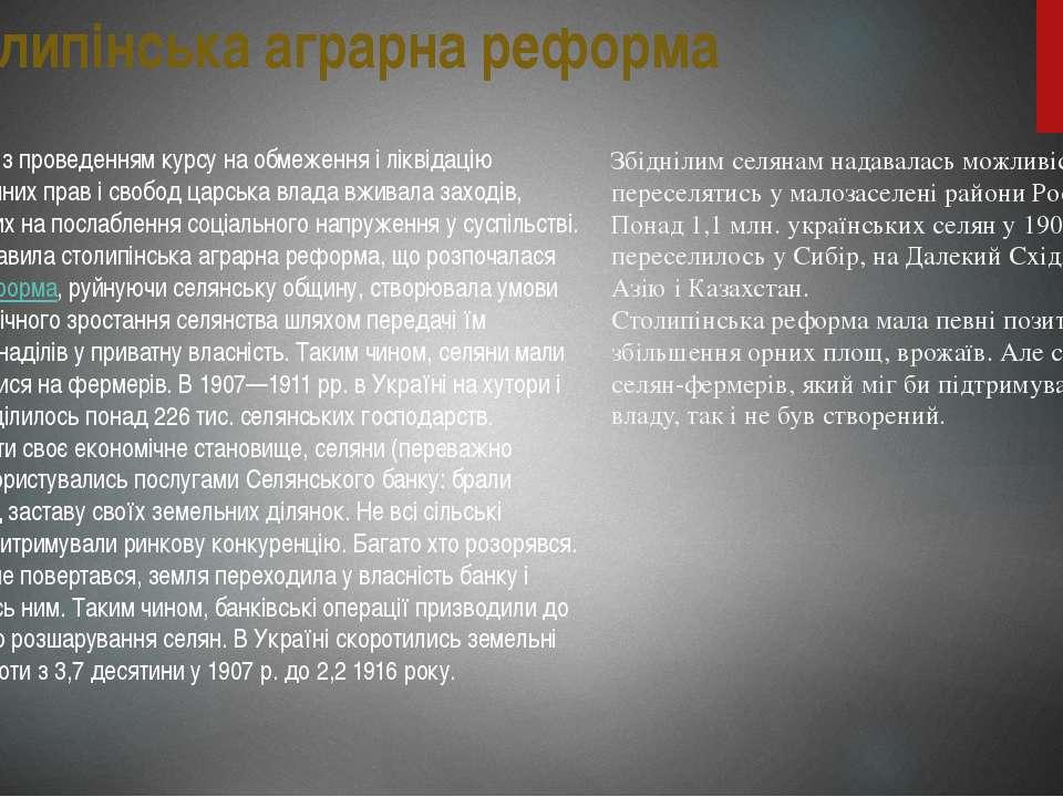 Столипінська аграрна реформа Одночасно з проведенням курсу на обмеження і лік...