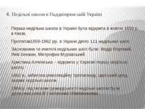 4. Недільні школи в Наддніпрянській Україні Перша недільна школа в Україні бу...