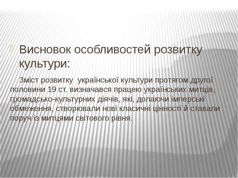 Висновок особливостей розвитку культури: Зміст розвитку української культури ...