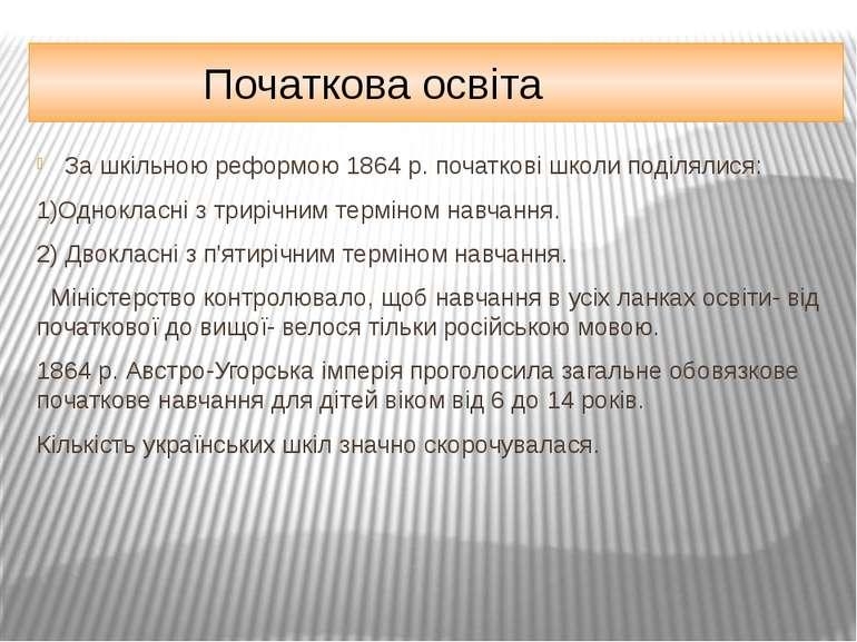 Початкова освіта За шкільною реформою 1864 р. початкові школи поділялися: 1)О...