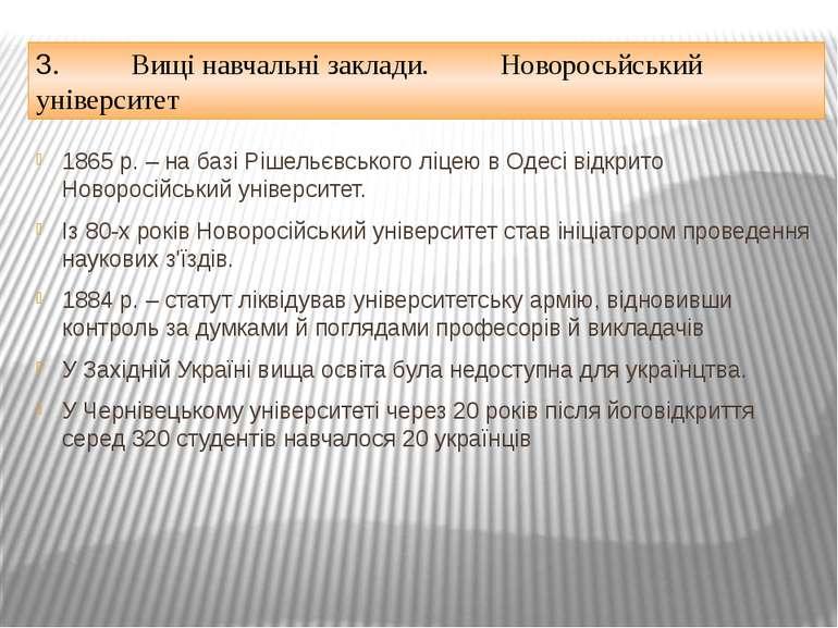 3. Вищі навчальні заклади. Новоросьйський університет 1865 р. – на базі Рішел...