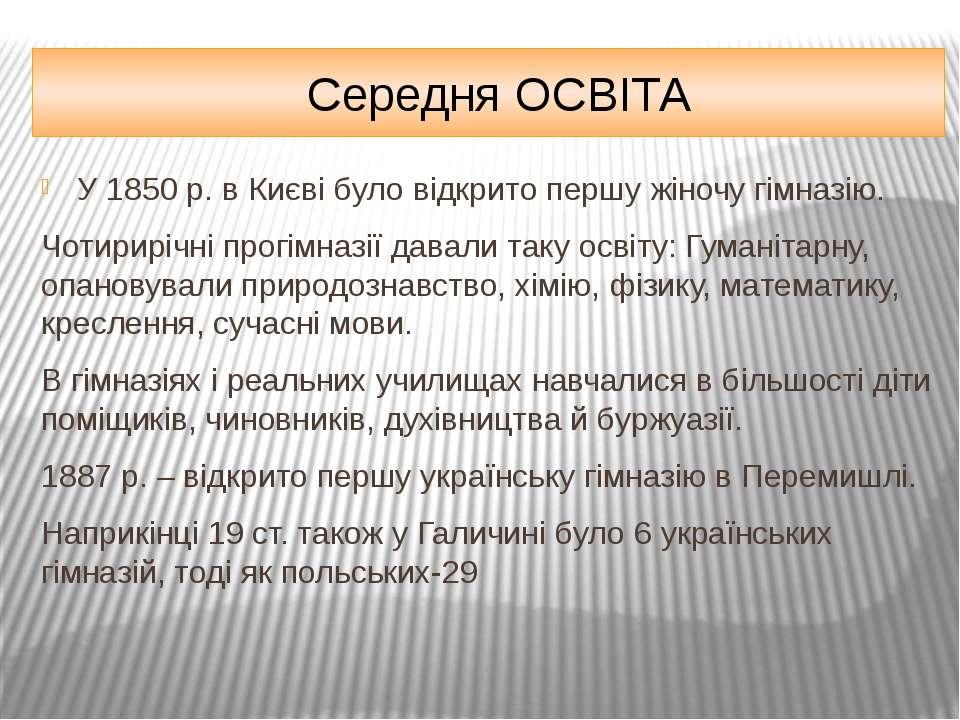 Середня ОСВІТА У 1850 р. в Києві було відкрито першу жіночу гімназію. Чотирир...