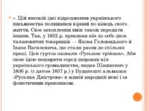 ». Цій високій ідеї відродження українського письменства полишився вірний по ...