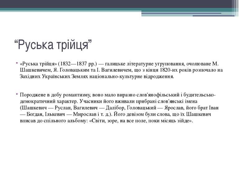 """""""Руська трійця"""" «Руська трійця» (1832—1837 рр.) — галицьке літературне угрупо..."""