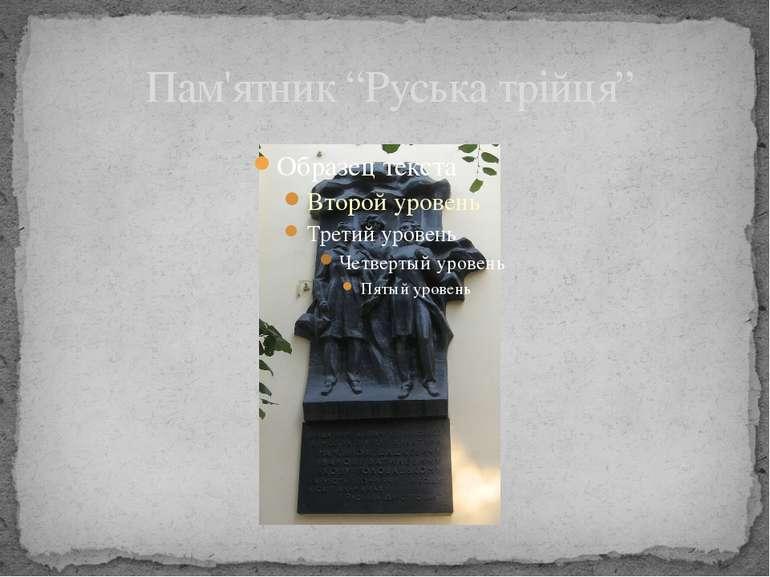 """Пам'ятник """"Руська трійця"""""""