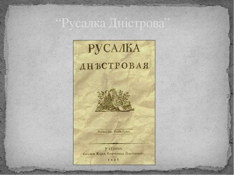 """""""Русалка Дністрова"""""""