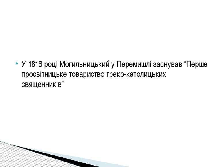 """У 1816 році Могильницький у Перемишлі заснував """"Перше просвітницьке товариств..."""